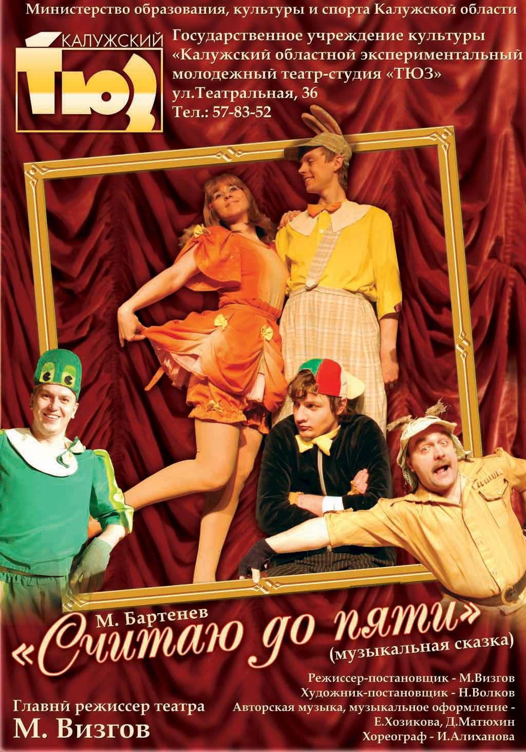 Детский спектакль «Считаю до пяти» в Калужском ТЮЗе