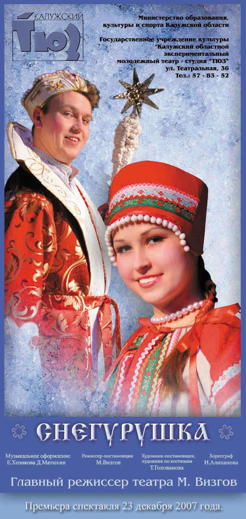 Спектакль «Снегурушка» в Калужском ТЮЗе