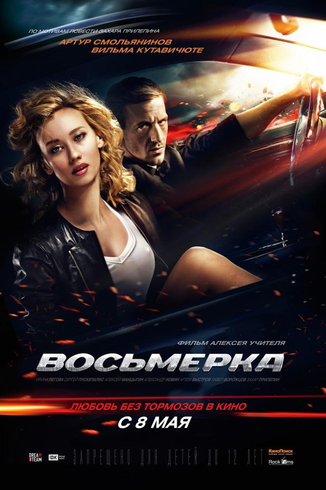 Фильм «Восьмерка»: новая работа Алексея Учителя