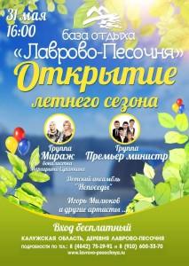 Открытие сезона в Лаврово-Песочне калуга