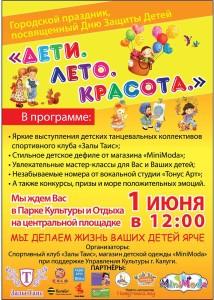 Городской праздник в День защиты детей калуга