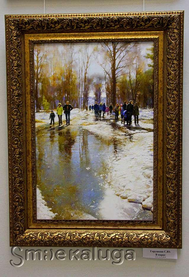 Выставка «Пейзаж. Границы жанра» в Выставочном зале Дома художника