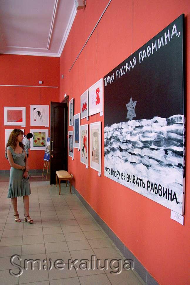 Владимир Вишневский и Андрей Рыбаков представили «Изостишия» в Калуге
