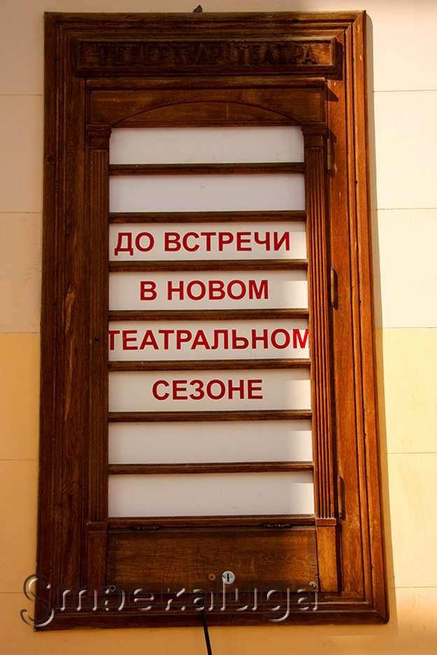 Что готовит Калужский драматический театр к новому сезону?