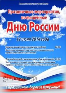 """Афиша """"День России"""" калуга"""
