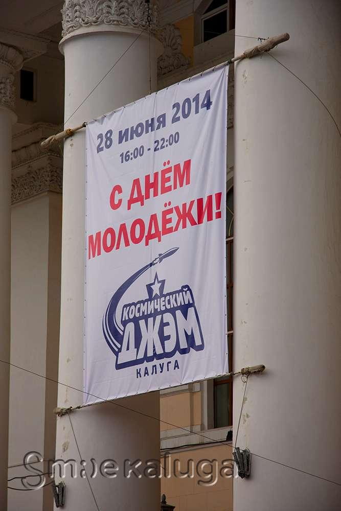 В Калуге прошел фестиваль «Космический джэм – 2014»