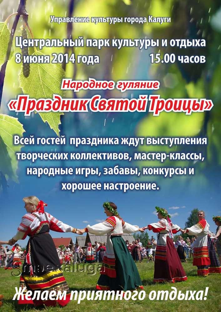 Два ближайших праздника в Городском парке культуры и отдыха