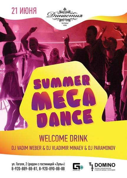 SUMMER MEGA DANCE PARTY в РЦ «Династия»