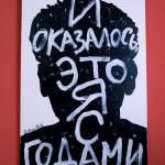 """""""Изостишия"""" в городе калуге"""