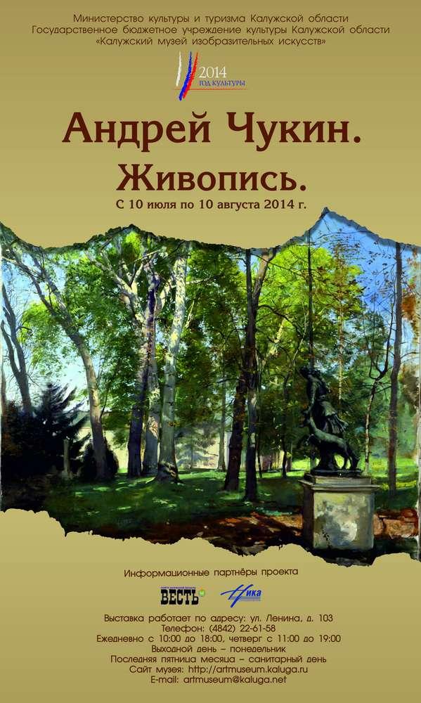 Калужский музей изобразительных искусств покажет живопись Андрея Чукина