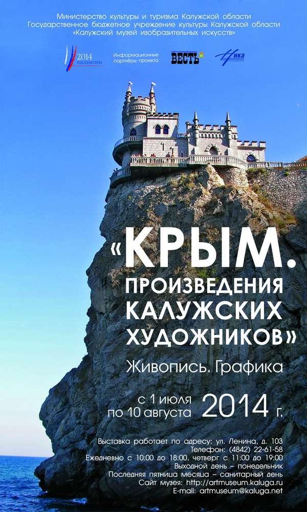 1 июля в картинной галерее на Ленина, 103 можно будет увидеть Крым