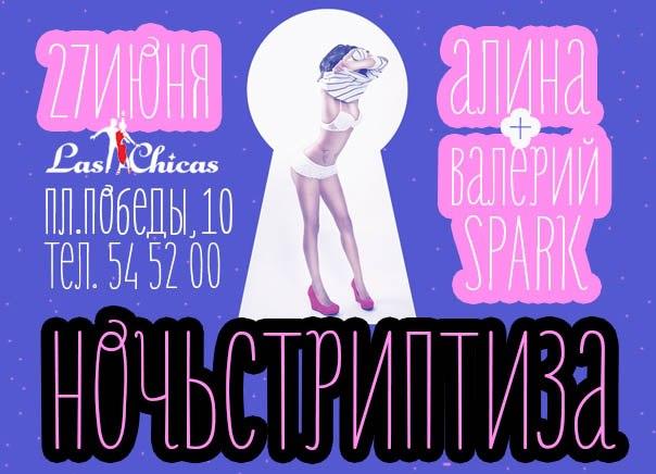 Вечеринка «Ночь стриптиза» в клубе Las Chicas