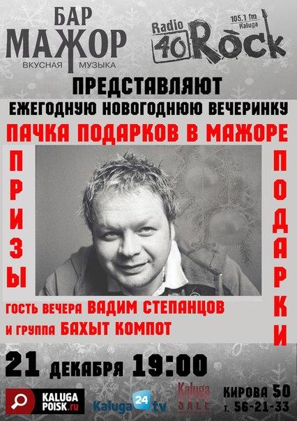 Группа «Бахыт компот» и Вадим Степанцов в баре «Мажор»