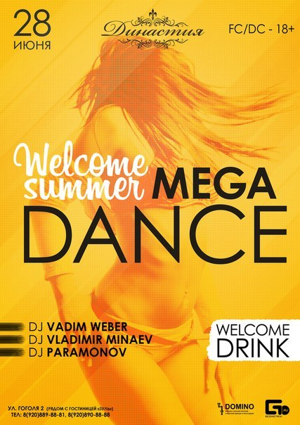 SUMMER MEGA DANCE в РЦ Династия