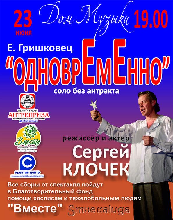 В Доме музыки покажут моноспектакль Евгения Гришковца «ОдноврЕмЕнно»