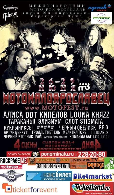 Подробности программы фестиваля МотоМалоярославец — 2014
