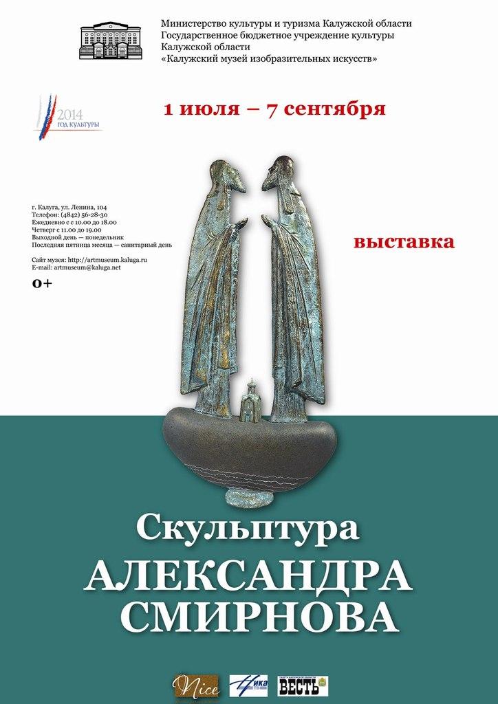 1 июля в Калужском музее изобразительных искусств откроется персональная выставка Александра Смирнова