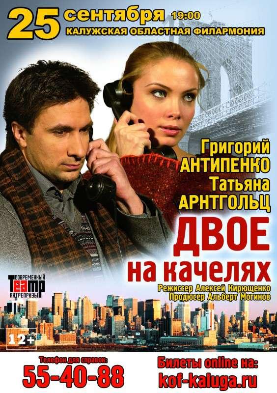 Спектакль «Двое на качелях» Современного Театра Антрепризы в Калужской областной филармонии