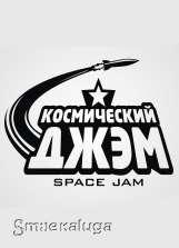 В конце июня в Калуге вновь пройдет молодежный фестиваль «Космический Джем»