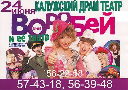 Елена Воробей и ее театр в Калужском областном драматическом театре