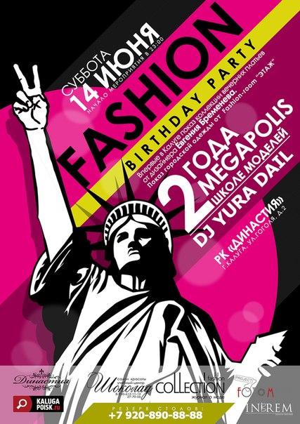 Школа моделей MEGAPOLIS отметит день рождения Fashion-вечеринкой в клубе «Династия»
