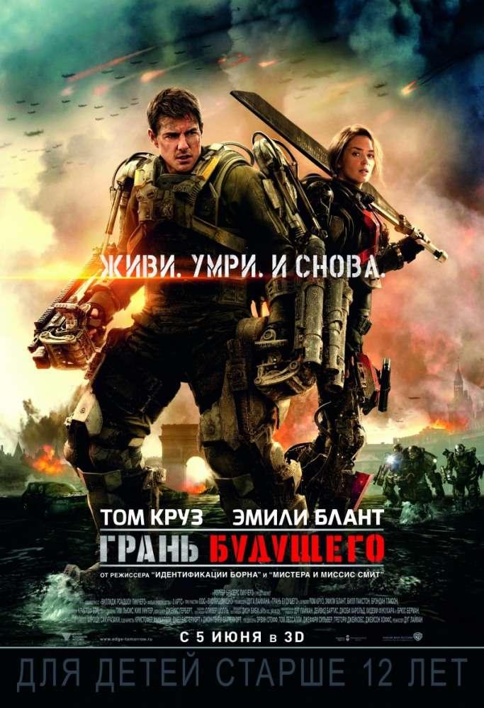 «Грань будущего» — должна прийтись во вкусу любителям классических фантастических боевиков