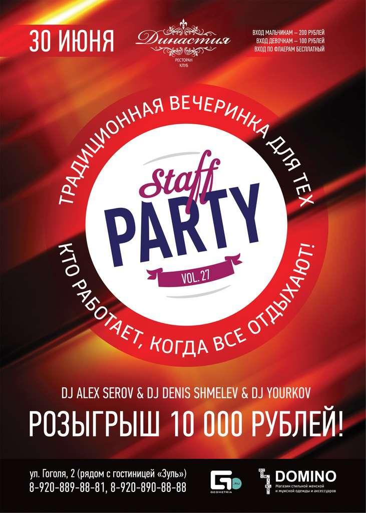 Вечеринка STAFF PARTY в РЦ «Династия»