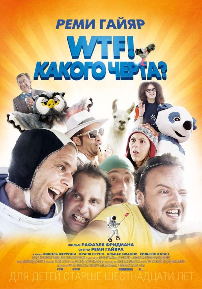 Провокационная комедия «WTF! Какого черта?» — завтра в кинотеатрах Синема Стар