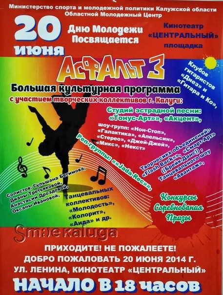 «Асфальт» выйдет на Кирова и откроет цикл акций, посвященных Дню молодежи