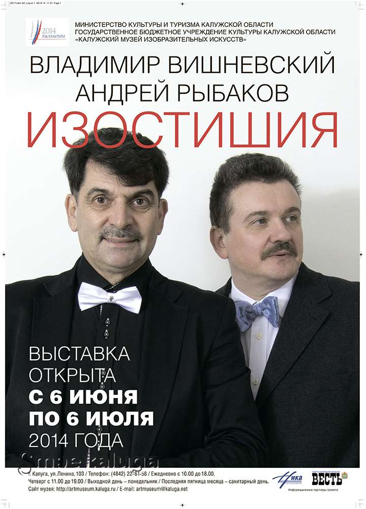 Завтра в выставочном зале на Ленина, 103 прочтет одностишья Владимир Вишневский