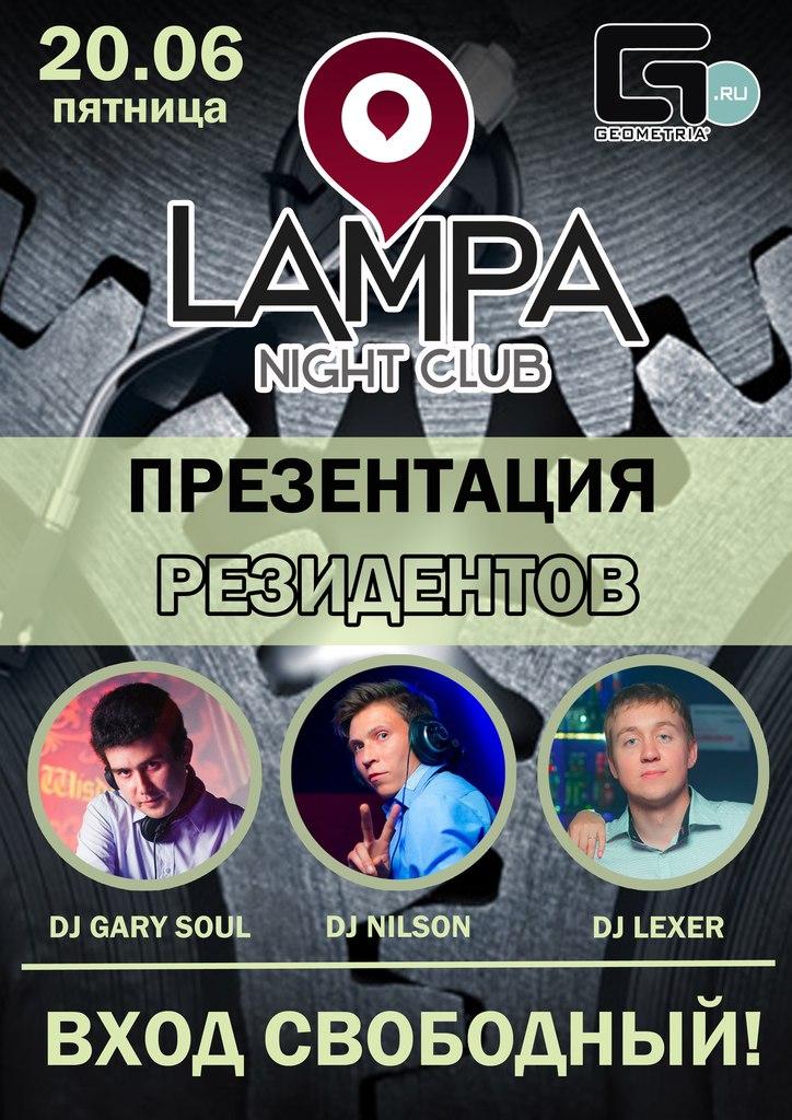 Презентация резидентов LAMPA CLUB