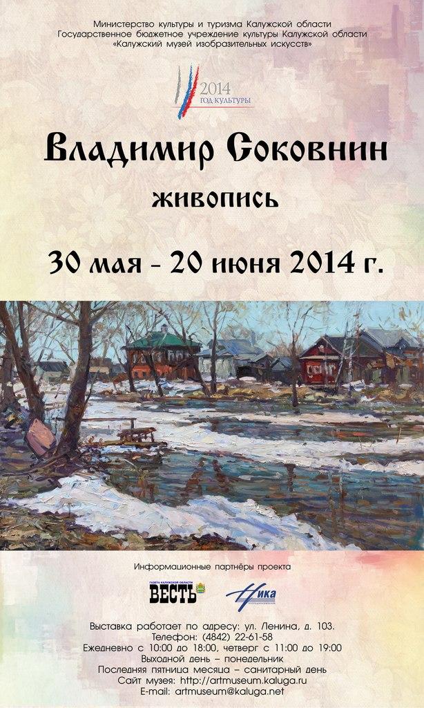 Выставка живописи В. Б. Соковнина в выставочном зале КМИИ