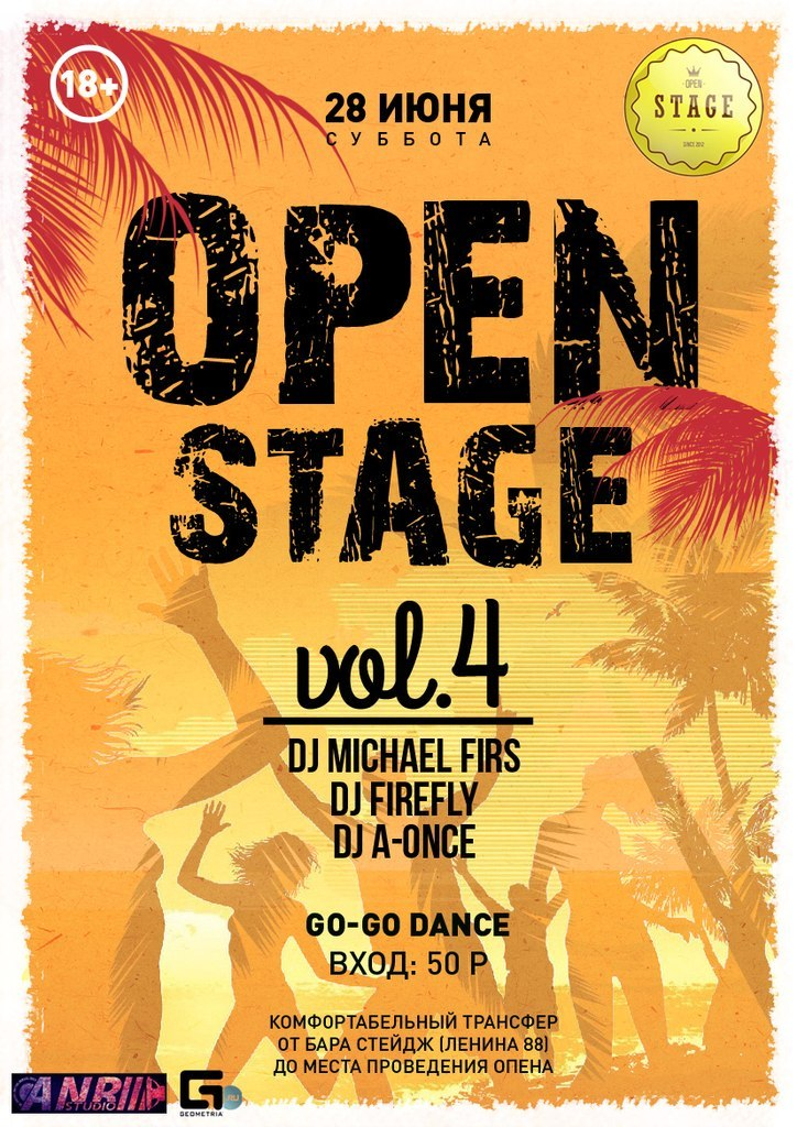 OPEN STAGE vol.4 от бара Stage 2