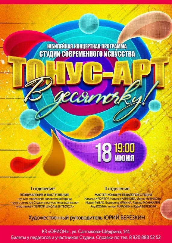 Юбилейная концертная программа студии «Тонус-Арт» «В десяточку»