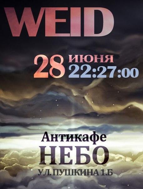 Группа WEID в антикафе Небо