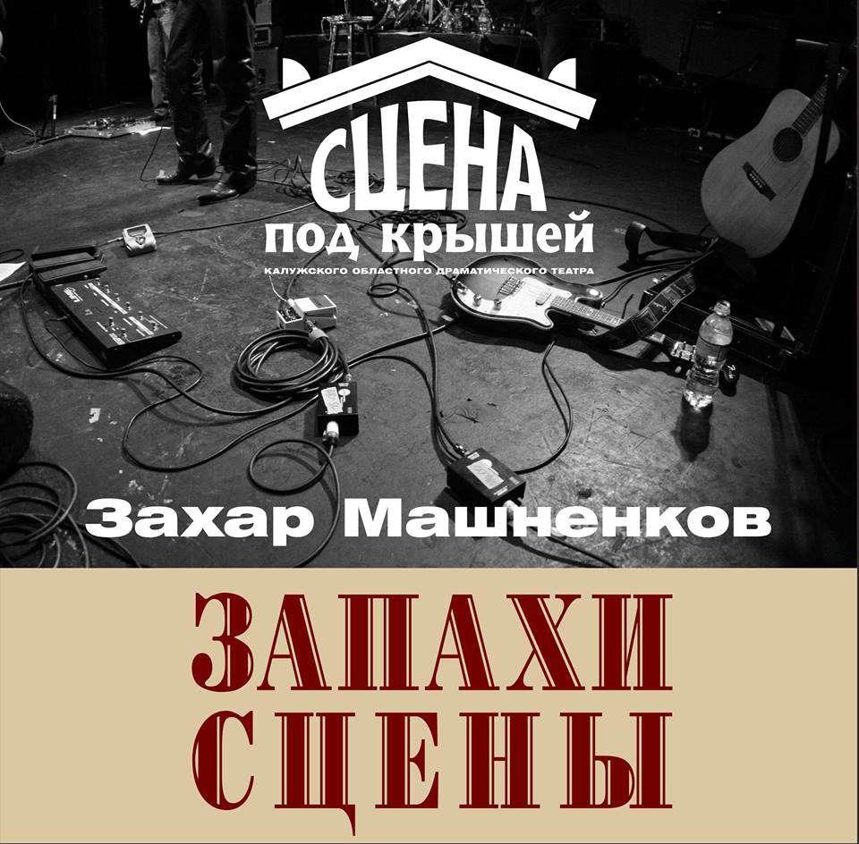 Спектакль «Запахи сцены» в Калужском областном драматическом театре