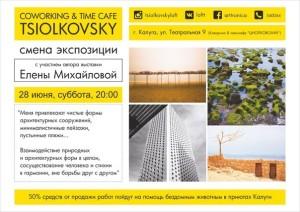 Выставка Елены Михайловой в Калуге калуга