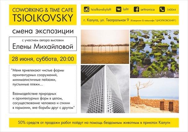 Открытие выставки с участием автора снимков в тайм-кафе «Циолковский»
