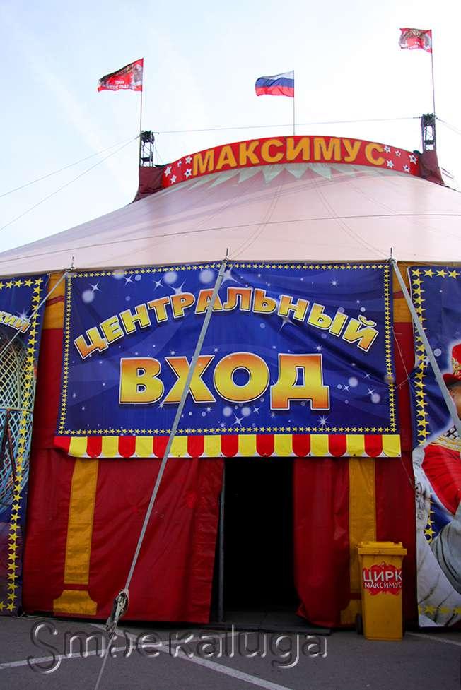 Цирк «Максимус»: новая программа