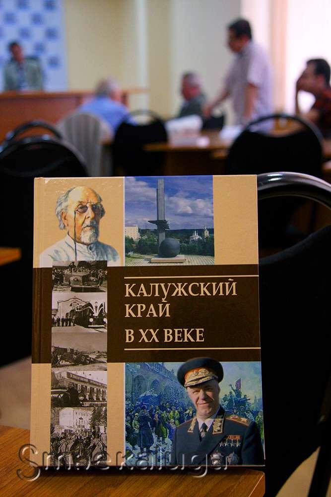 «Калужский край в XX веке» — вышла первая книга, систематизирующая исторические сведения о регионе в прошлом столетии