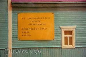 Табличка на макете Дома-музея Циолковского калуга