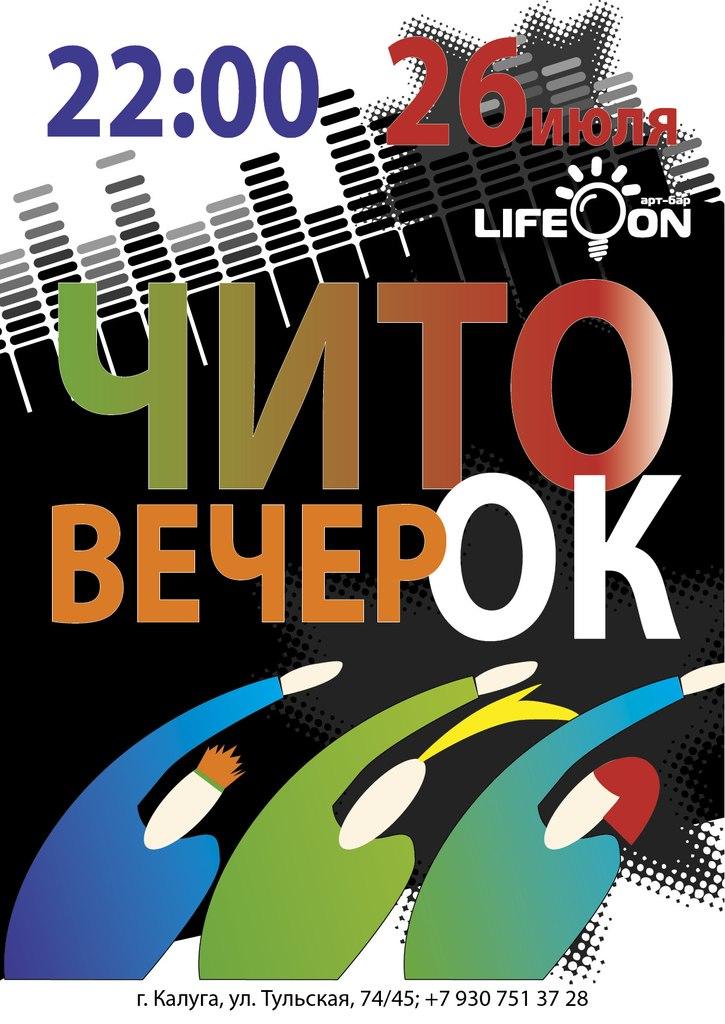 Чито-вечерок в арт-баре Life On