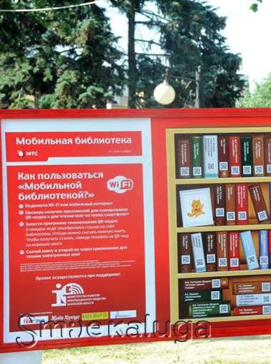 В Калуге открылись две первые виртуальные библиотеки