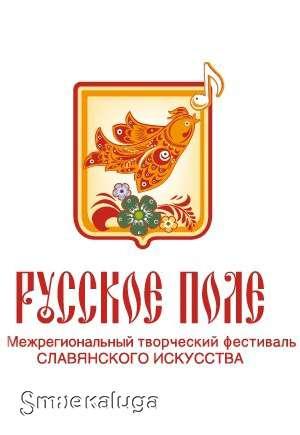 В фестивале славянской культуры «Русское поле» примут участие калужане