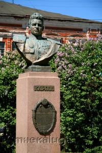 памятник Карпову калуга