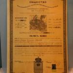 Один из экспонатов выставки калуга