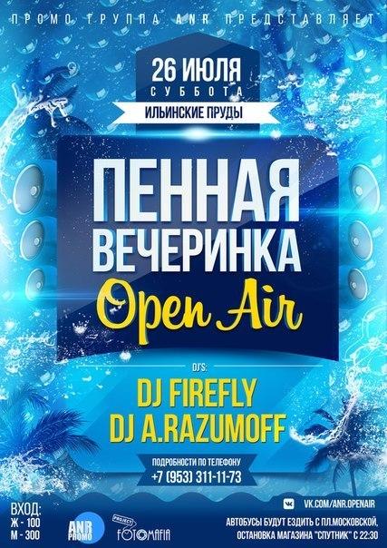 Пенная вечеринка Open Air на Ильинских прудах