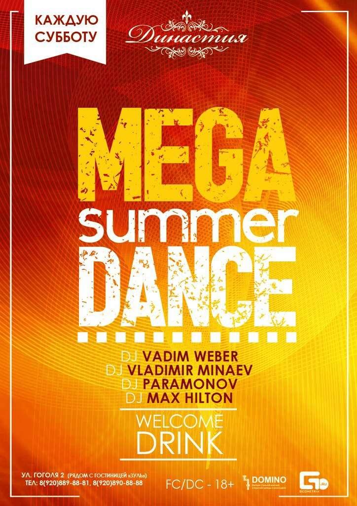SUMMER MEGA DANCE в РЦ «Династия»