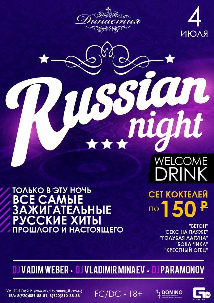 Вечеринка RUSSIAN NIGHT в РЦ «Династия»