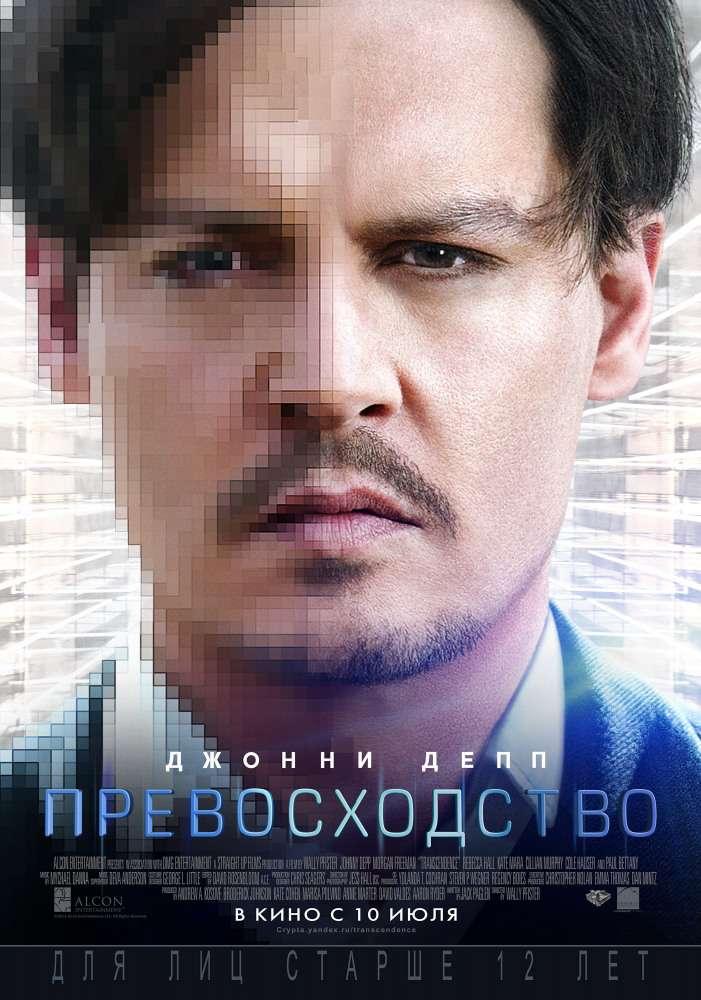 «Превосходство» — фантастический триллер с Джонни Деппом с 10 июля в сети кинотеатров Синема Стар